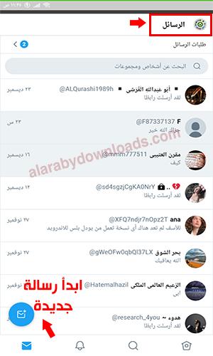 تحميل برنامج تويتر عربي للاندرويد Twitter for Android تنزيل التويتر للموبايل رابط مباشر 2020