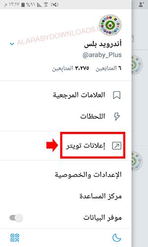 أبرز مميزات برنامج تويتر عربي للموبايل