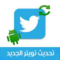 تحديث تويتر الجديد 2020 للأندرويد + شرح مميزات تحديث تويتر الجديد بالصور Twitter Update