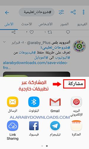 تحديث تويتر عربي الجديد TWITTER UPDATE - مشاركة تغريدات تويتر