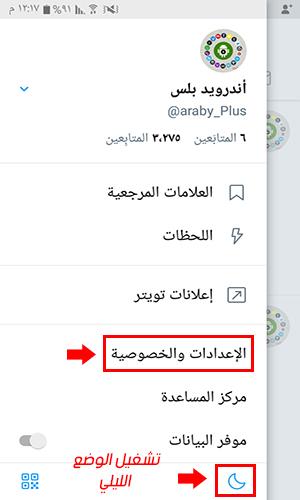 تحديث برنامج تويتر عربي - ميزة تشغيل الوضع الليلي
