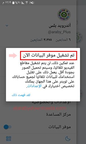 توفير البيانات عبر حساب تويتر عربي