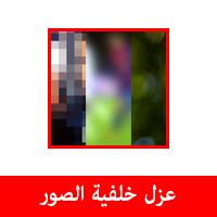 برنامج عزل الصور للايفون مجانا تغبيش جزء من الصورة وتشويش خلفية الصور