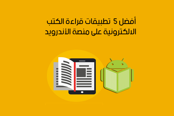أفضل 5 برامج قراءة الكتب أشهر تطبيقات قراءة الكتب الالكترونية على الأندرويد والكمبيوتر