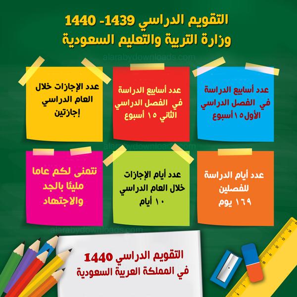 التقويم الدراسي السعودي 2