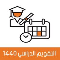تحميل التقويم الدراسي ١٤٤٠ وزارة التربية والتعليم السعودية التقويم الدراسي الجديد 2019 روابط مباشرة