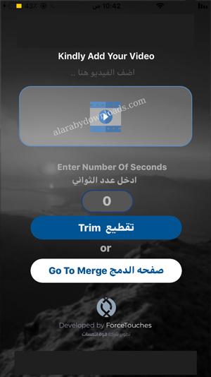 واجهة برنامج تقسيم الفيديو 10 ثواني للسناب للايفون - برنامج تقطيع الفيديو للسناب شات