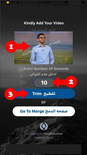 تحديد عدد الثواني 10 ثواني للسناب - برنامج تقطيع الفيديو للسناب للايفون