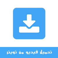 برنامج تحميل فيديو من تويتر للايفون مجانا Save Twitter Video حفظ مقاطع تويتر بدون جيلبريك كيف احفظ فيديو من تويتر بدون جلبريك تحميل الفيديو
