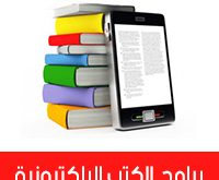 برامج قراءة الكتب pdf أشهر 6 تطبيقات قراءة الكتب الالكترونية على الأندرويد والكمبيوتر