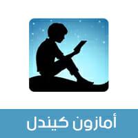 كيندل أمازون برنامج قارئ الكتب الالكترونية