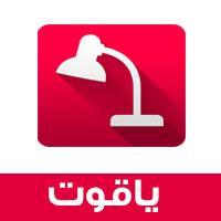 ياقوت تطبيق الكتب العربية الالكترونية