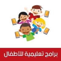 أبرز التطبيقات التعليمية للأطفال