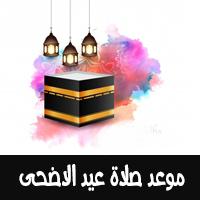 موعد عيد الأضحى 2021 و وقت صلاة العيد في مصر والسعودية والعواصم العربية لعام 1442 هجري