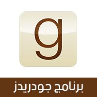 برنامج جودريدز لنشرالكتب الالكترونية