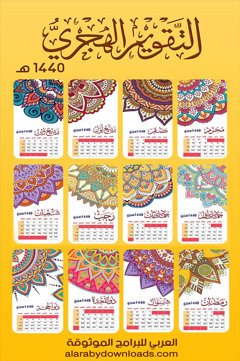 تحميل التقويم الهجري 1440 نسخة الكمبيوتر والجوال Hijri Calendar مدمج مع مواعيد الرواتب والمناسبات الإسلامية