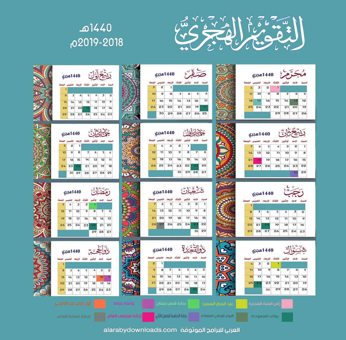 التقويم الهجري لعام 1440 هجري صورة للكمبيوتر 1440 Hijri Calendar - خاص بالسعودية