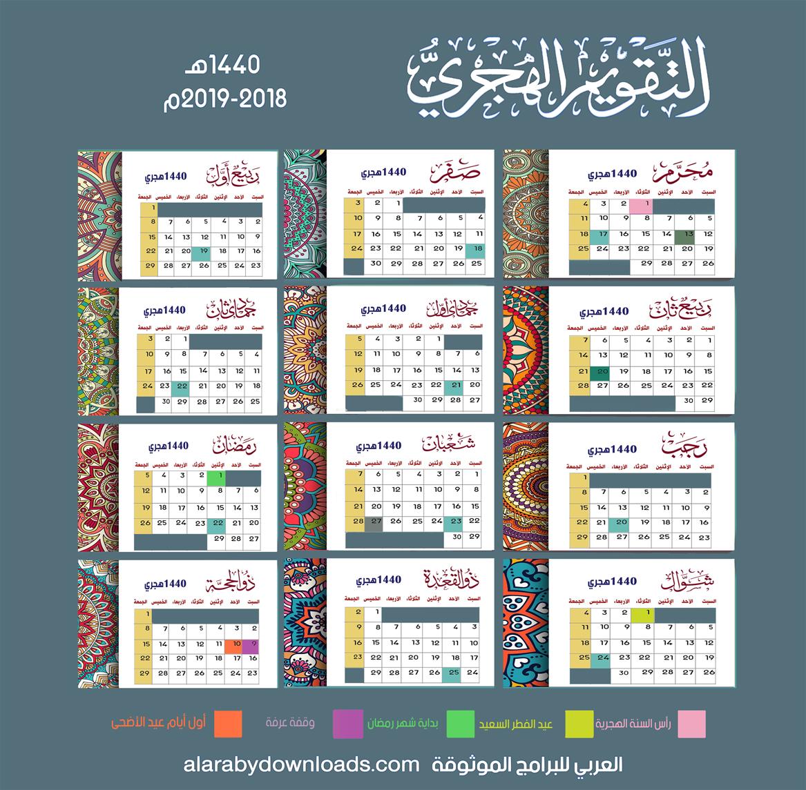 التقويم الهجري لعام 1440 هجري صورة للكمبيوتر - خاص بالإجازات والمناسبات الإسلامية
