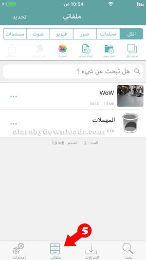 قسم ملفاتي في برنامج تحميل الفيديو من تويتر للايفون - تحميل فيديو من تويتر للايفون