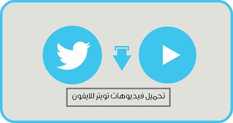 تحميل مقاطع تويتر للايفون - تحميل الفيديو من تويتر للايفون