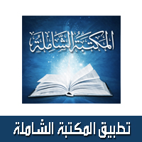 المكتبة الشاملة للكتب المجانية PDF