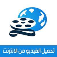 تحميل برنامج تحميل الفيديو من النت للكمبيوتر مجانا VDownloader Video