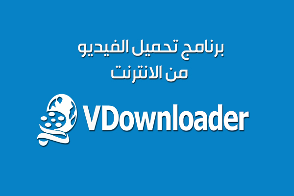 برنامج تحميل مقاطع الفيديو من النت للكمبيوتر Vdownloader