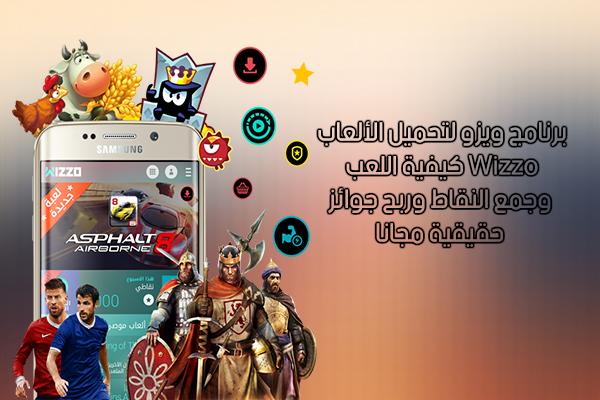 تحميل برنامج ويزو لتحميل الألعاب شرح ألعاب ويزو Wizzo كيفية اللعب وجمع النقاط وربح جوائز حقيقية مجانا