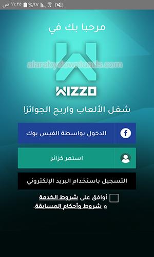 تسجيل حساب جديد عبر برنامج ويزو للالعاب من خلال تطبيق الفيس بوك
