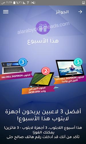 جوائز أسبوعية في برنامج ويزو للمستخدمين المتصدرين