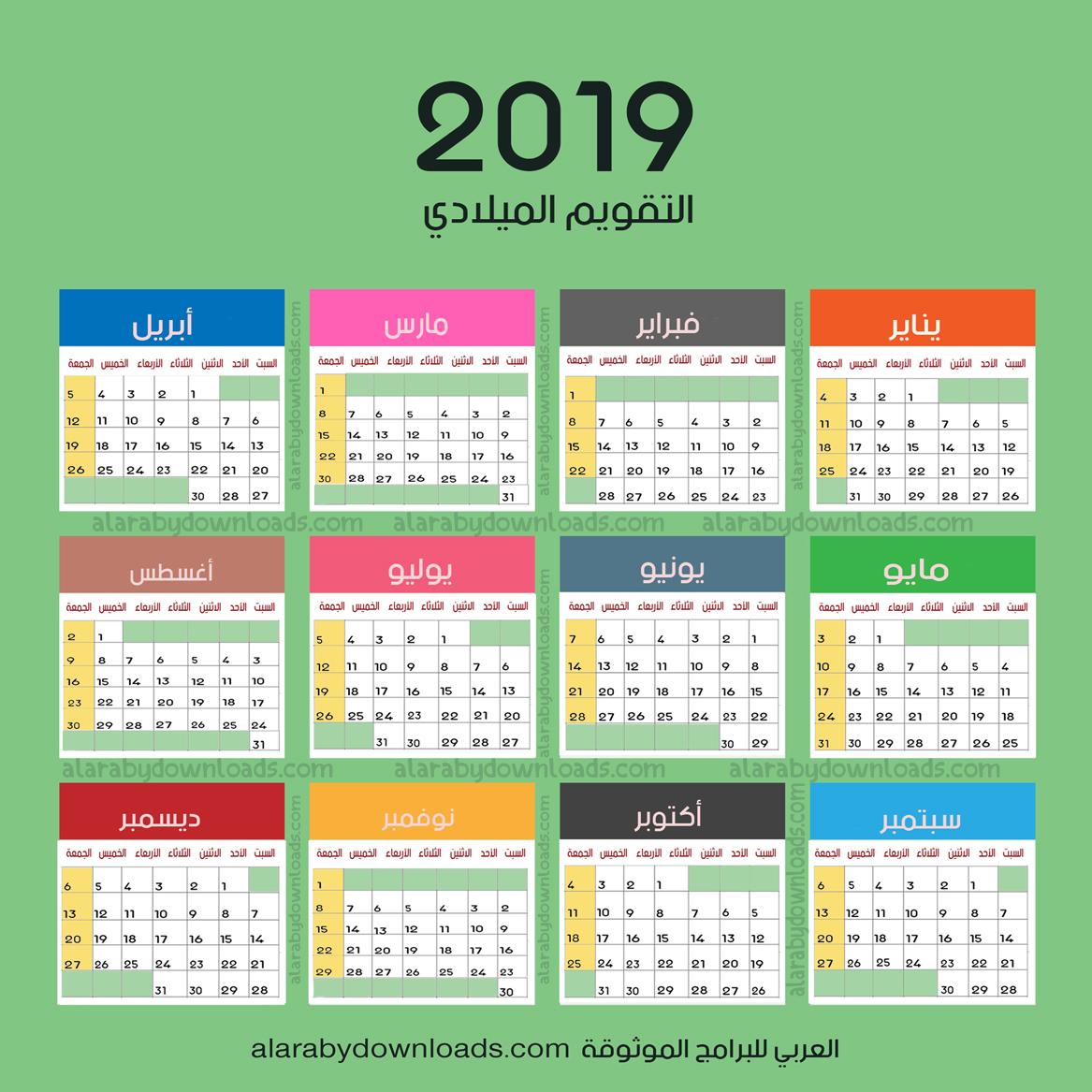 تحميل التقويم الميلادي 2019 للعام الجديد للكمبيوتر 2019 Gregorian calendar