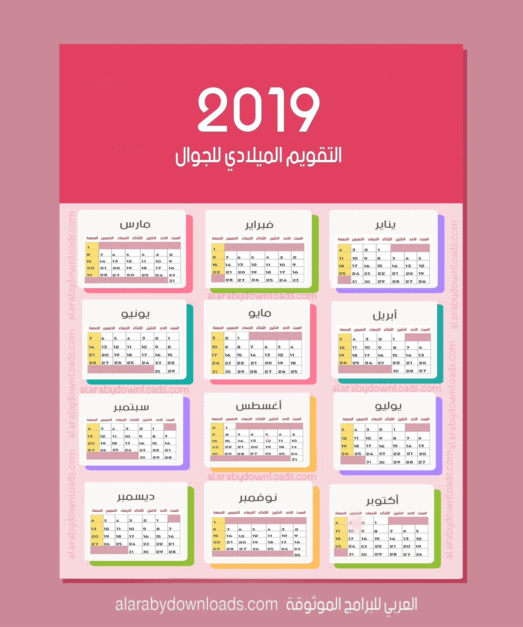 تنزيل التقويم الميلادي 2019 صورة للموبايل تاريخ اليوم بالتفصيل