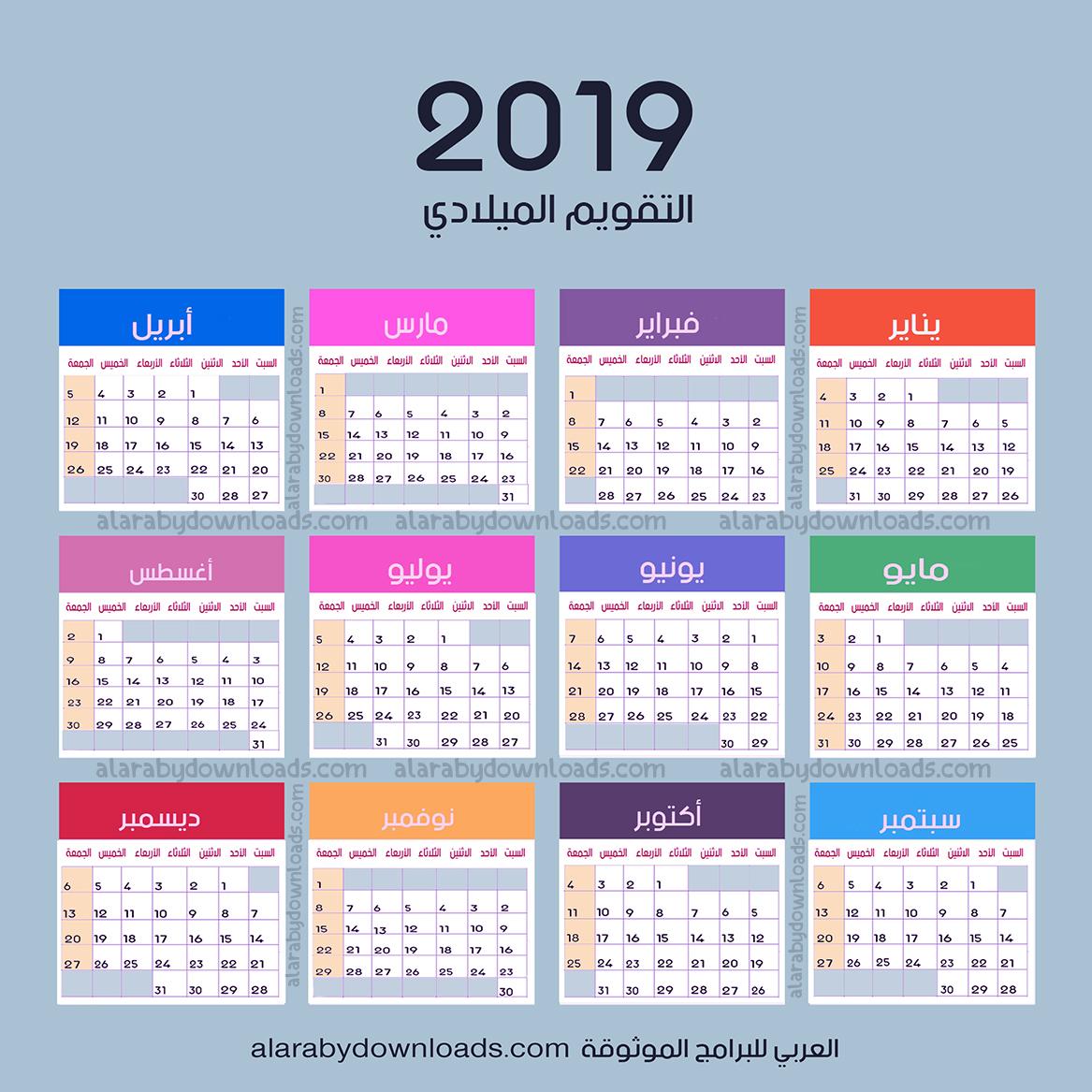 تحميل تقويم 2019 الميلادي 2019 Gregorian Calendar