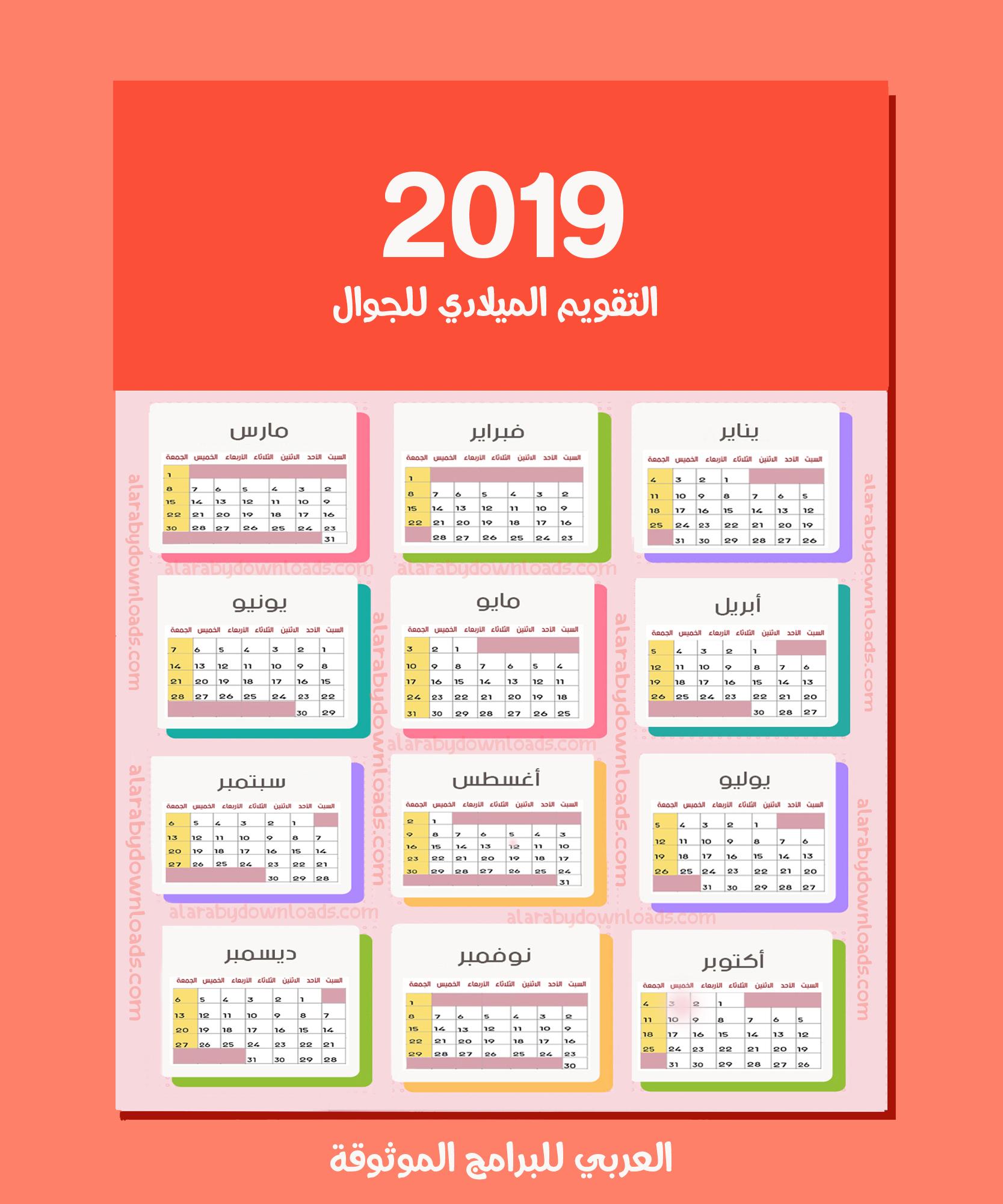 تحميل التقويم الميلادي 2019 للعام الجديد للجوال 2019 Gregorian Calendar