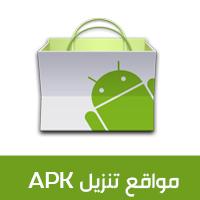 أفضل مواقع تحميل ملفات Apk على الكمبيوتر - تطبيقات وألعاب أندرويد مجانية