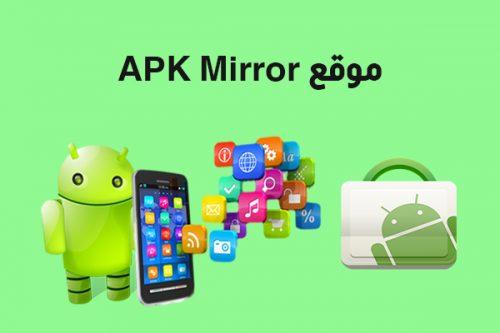 موقع APK Mirror لتنزيل تطبيقات وبرامج apk مجانا -تحميل برامج الأندرويد بصيغة Apk