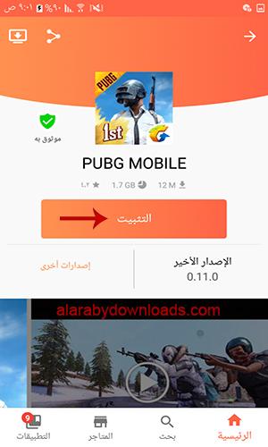 تثبيت لعبة بوبجي موبايل Pubg Mobile من متجر الأبتويد