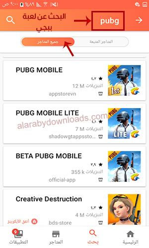 تحميل لعبة بوبجي موبايل Pubg Mobile من متجر الأبتويد