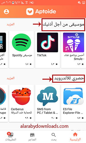 تحميل برنامج الابتويدAptoide متجر تنزيل تطبيقات مجانا للأندرويد أحدث اصدار 2019