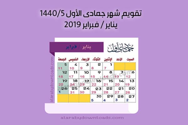 تقويم شهر جمادى الأولى Jumada-Ula لعام 1440 / 2019