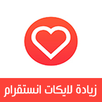 تحميل برنامج زيادة لايكات انستقرام برنامج LikeDike للاندرويد Increase Insta Likes