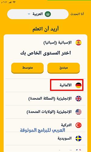 تحميل برنامج Memriseلتعلم اللغات الأجنبية بالصوت والصورة رابط مباشر 2021