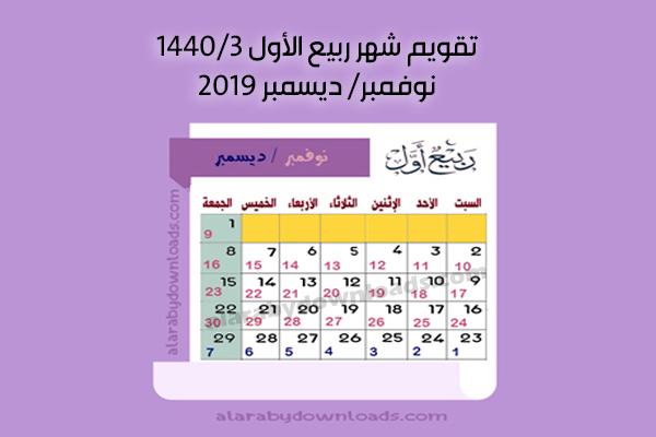 تقويم شهر ربيع الأول Rabi'ual-Awwal لعام 1440 / 2019