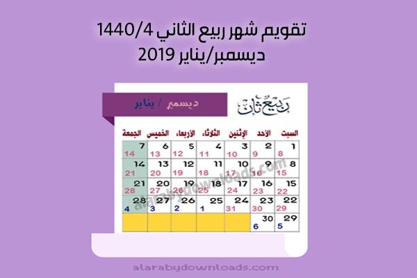 تقويم شهر ربيع الثاني Rabi'uath-Thani لعام 1440 / 2019