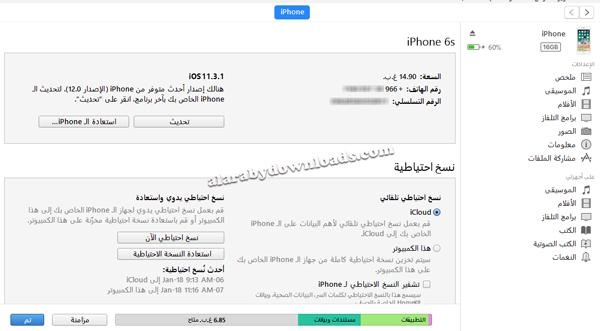 تحديث الايفون لاخر اصدار من خلال الايتونز
