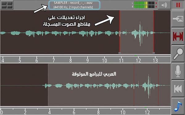 أفضل استديو مونتاج صوتي متكامل للاندرويد برنامج مؤثرات صوتية للمونتاج Androsynth