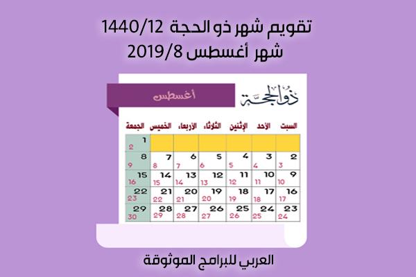 تقويم شهر ذو الحجة Dhul-Hijjah الهجري والميلادي 1440 / 2019