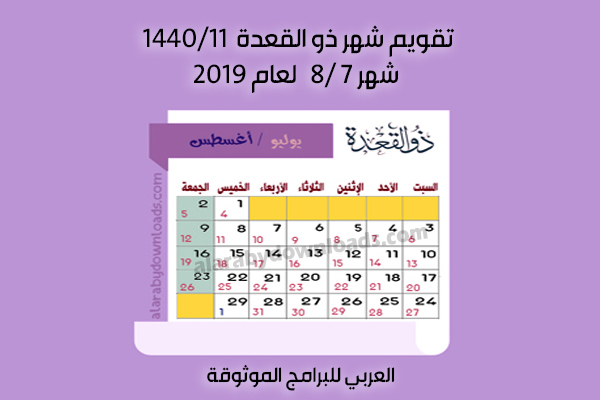 تقويم شهر ذو القعدة Dhul-Qa'dah لعام 1440 / 2019
