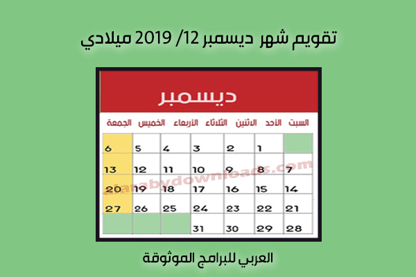 تحميل التقويم الميلادي 2019 تقويم 2019 ميلادي Pdf عربي كم التاريخ الميلادي اليوم