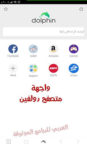 تنزيل اسرع متصفح للموبايل منصفح انترنت عربي